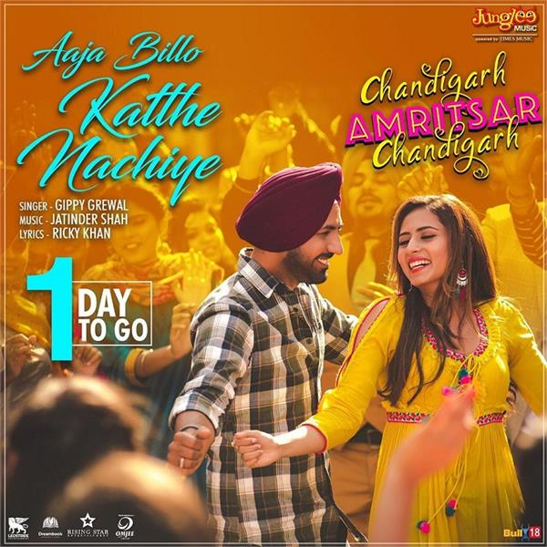 punjabi movie chandigarh amritsar chandigarh