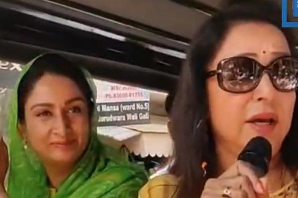 mansa harsimrat kaur badal hema malini election campaign