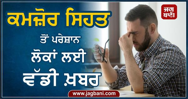 shraman health care weak body