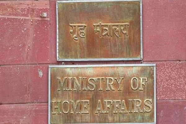 cause of violence  ministry of home affairs issued alerts to all the states