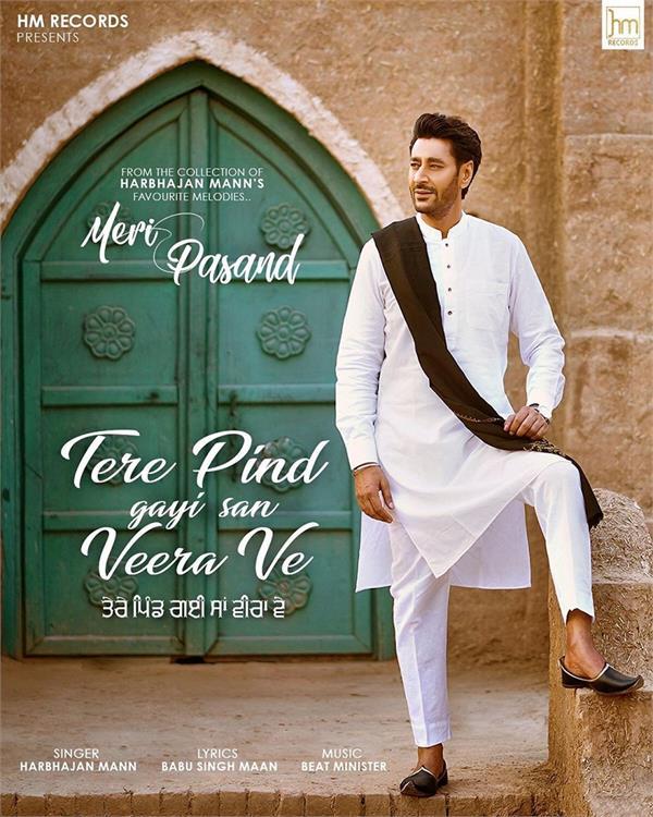 harbhajan singh shared information new song tere pind gayi san veera ve