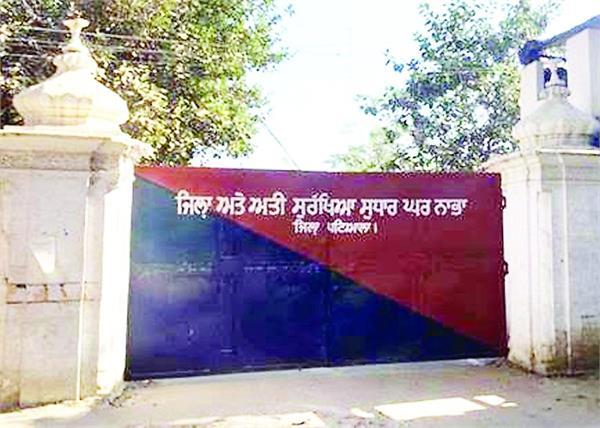 nabha security jail