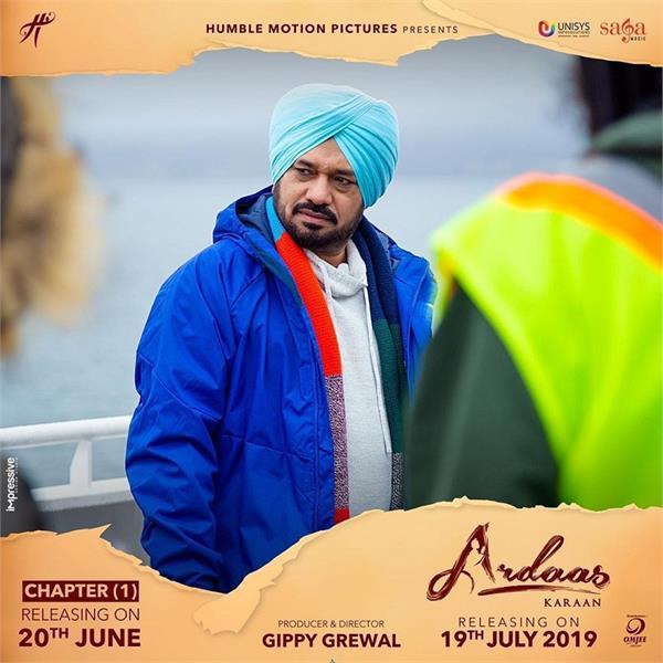 punjabi movie ardaas karaan 1st chapter releasing on 20 june