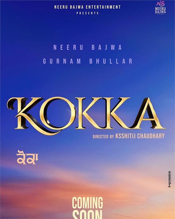 gurnam bhullar announce new movie kokka