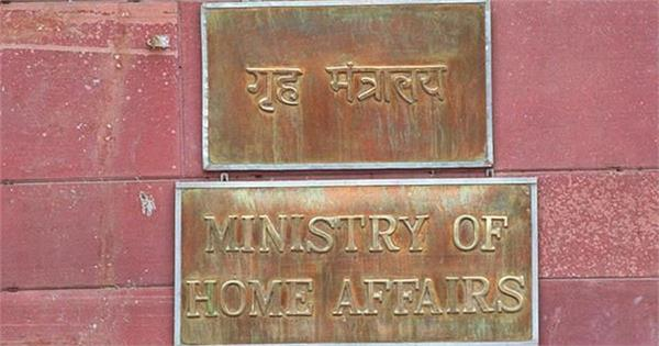 ministry of home affairs sent sad complaint to sit