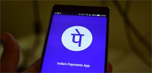 user fraud rs  85 000 with using phone pay app