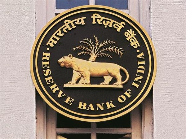 rbi launches new app