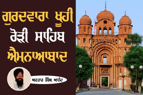 gurdwara khuy rodhi sahib eminaabad