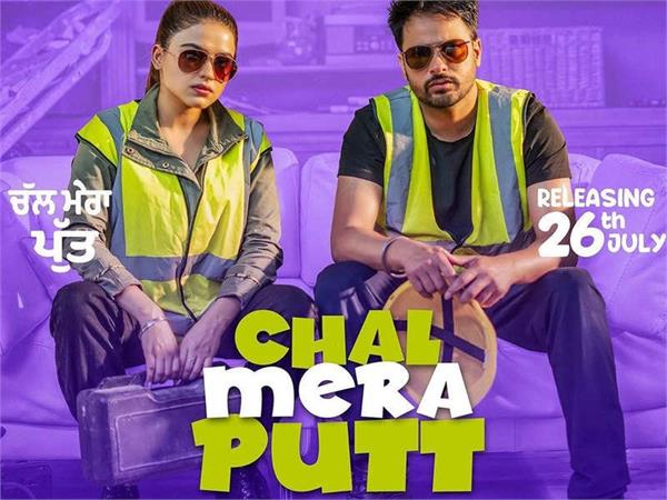 chal mera putt amrinder gill simi chahal