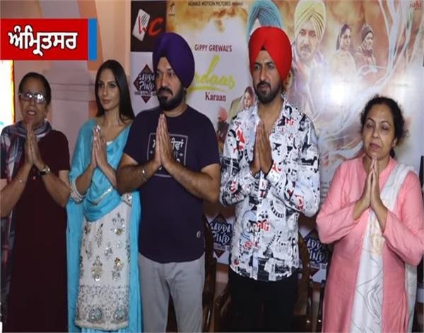 amritsar darbar sahib star cast