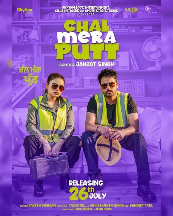 punjabi movie chal mera putt