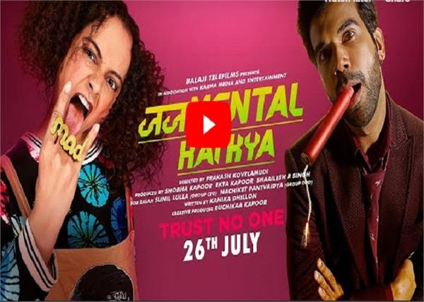judgemental hai kya trailer
