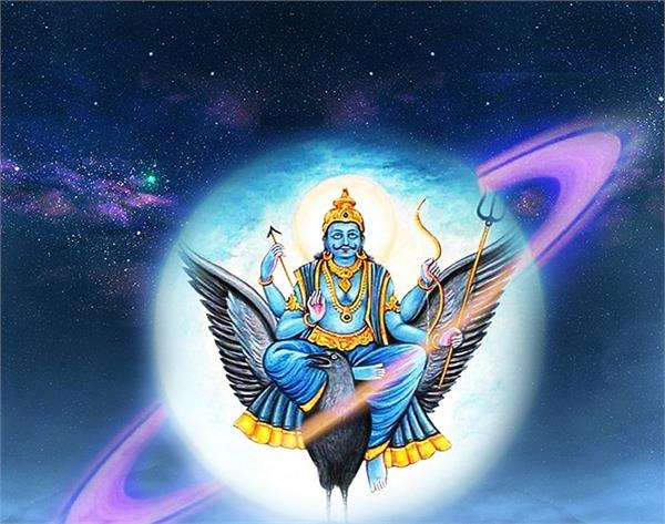 shani dev  s weak position in the horoscope can lead to such troubles