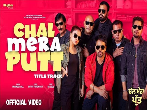 punjabi movie chal mera putt title track out now