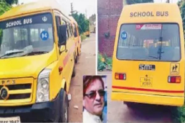 dispute for school buses