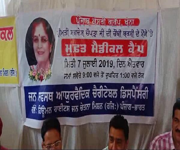 moga  punjab kesari group  free medical camp
