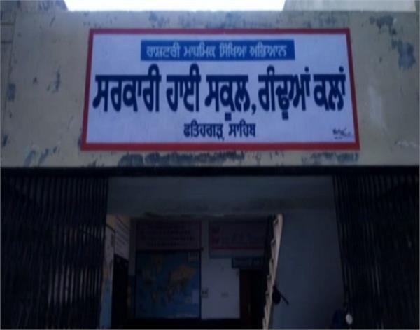 fatehgarh sahib  government school  subliminal power