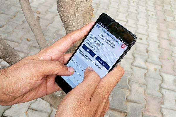 ministry of railways start uts app