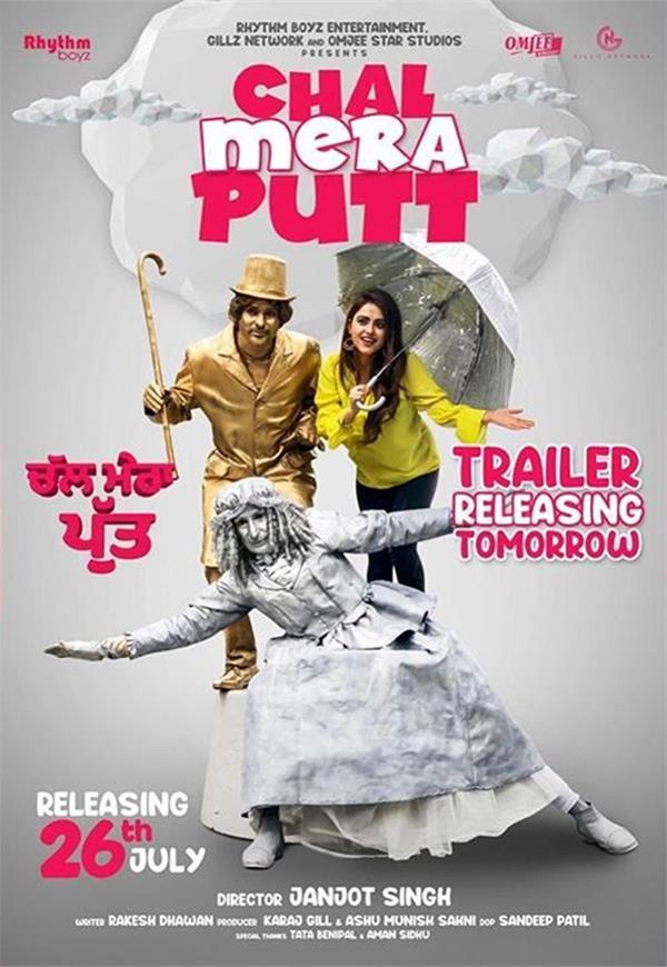 chal mera putt trailer releasing tomorrow