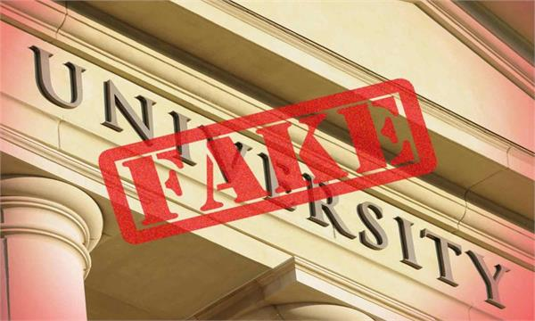 ugc fake universities list released