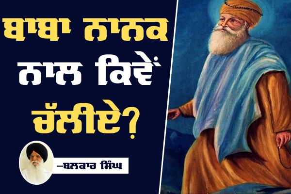 how to go with baba nanak