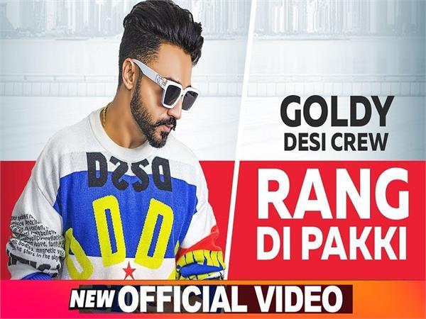 goldy new song rang di pakki out