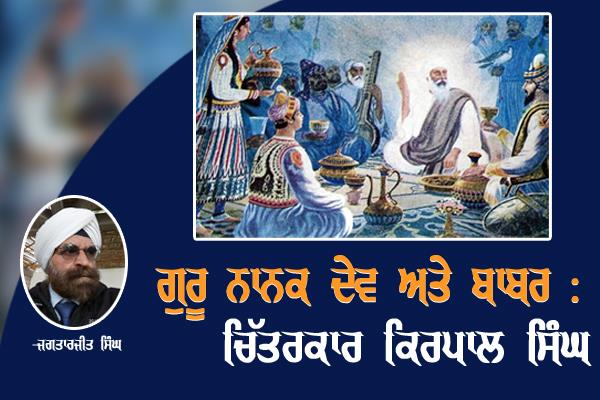 guru nanak heritage in painting 15