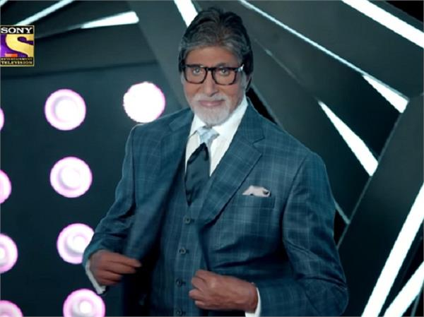 kaun banega crorepati 11  amitabh bachchan makes stylish entry