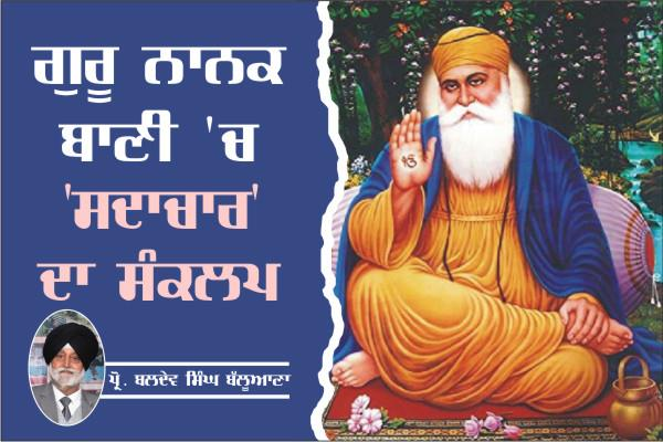 the concept of virtue in guru nanak s bani