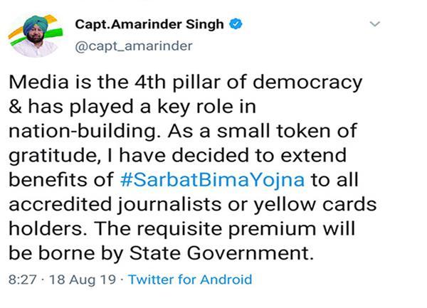 sarbat insurance scheme captain amarinder singh