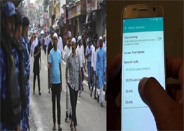 mobile  internet services jammu