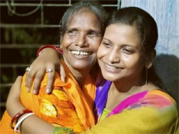 ranu mandal daughter talking about her mother
