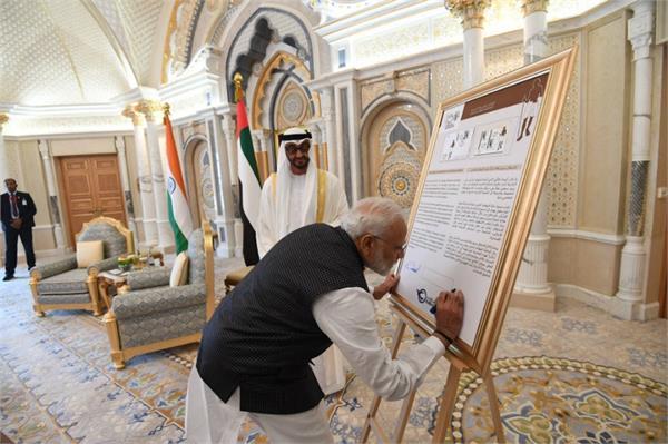 pm modi in uae releases postage stamps on mahatma gandhi