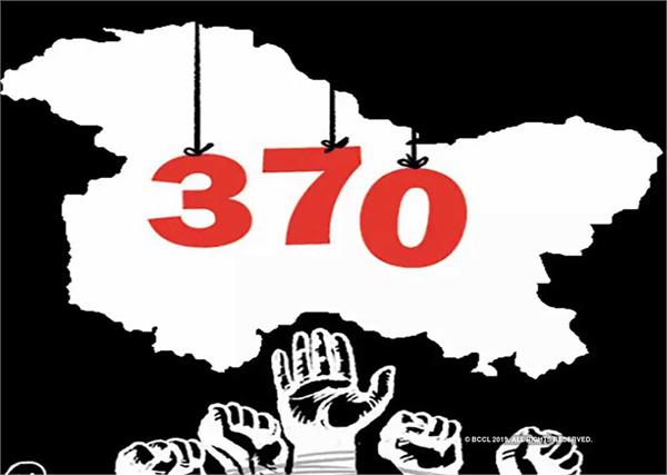 the removal of article 370 will not have the effect