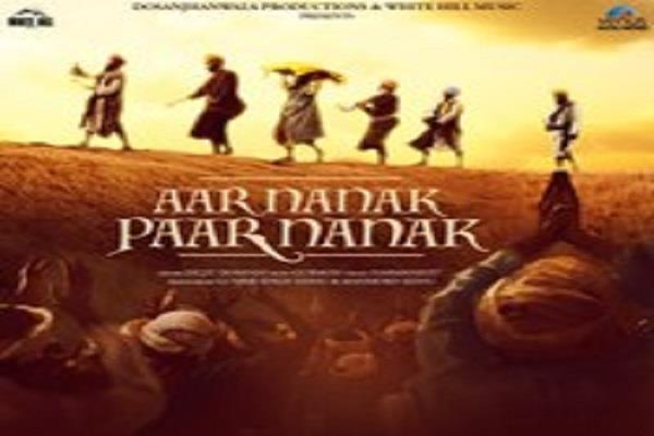 baba nanak and nankana sahib in punjabi songs