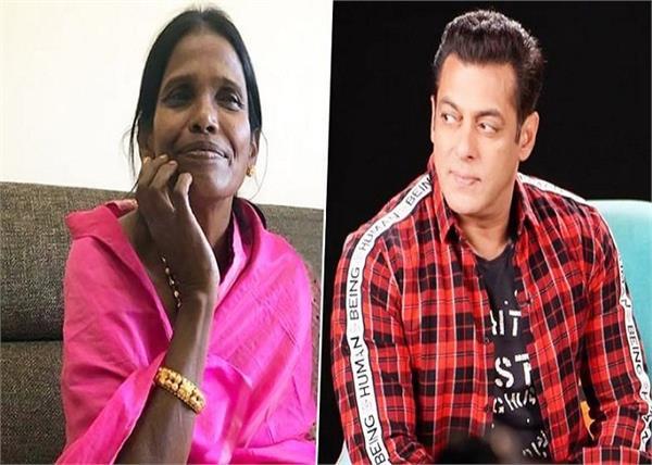 ranu mondal sings salman khan film song dil dewana bin sajna ke viral video