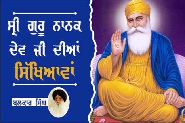 the teachings of sri guru nanak dev ji