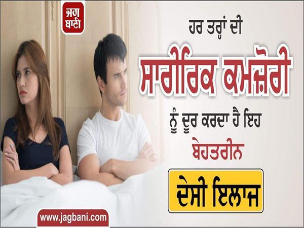 physicial illness treatment by shraman health care