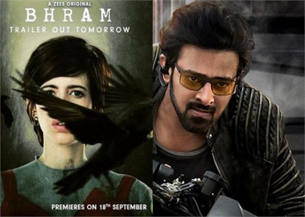 poster of kalki koechlin s new web series bhram copied