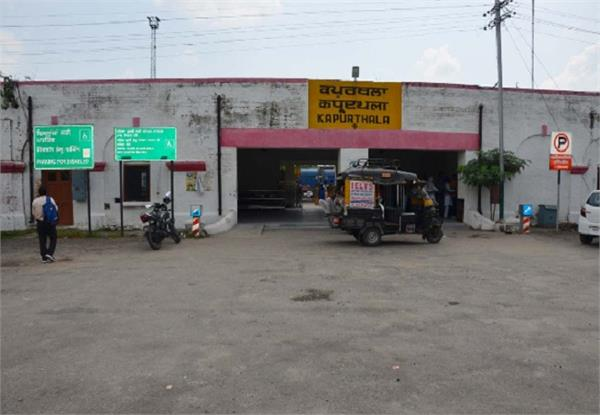 railway station kapurthala