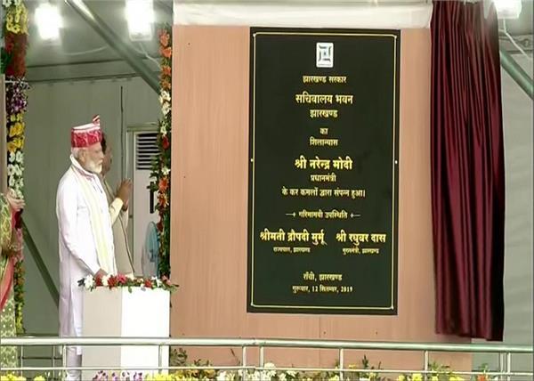 narendra modi inaugurates multi modal terminal in sahibganj
