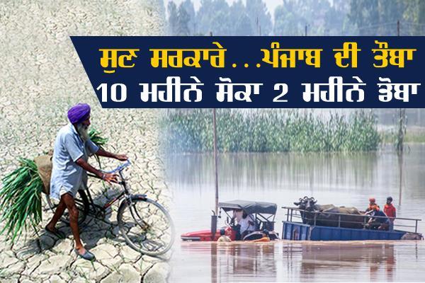 listen govt punjab s repentance 10 months drought flood for 2 months