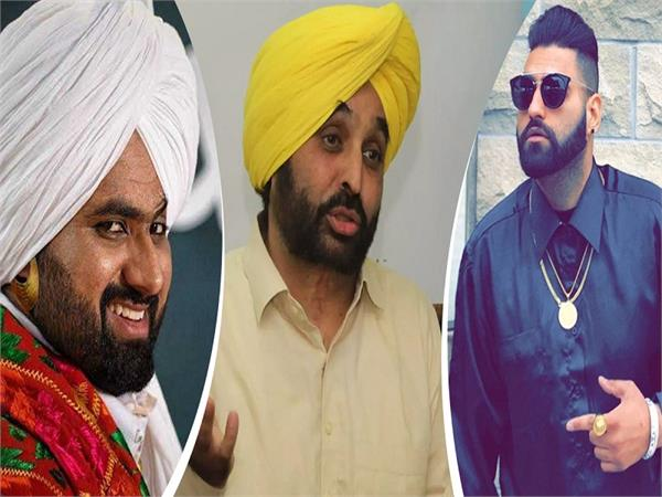 bhagwant mann comment on rami randhawa and elly mangat controversy