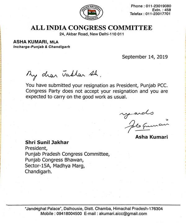 sonia gandhi  sunil jakhar  resign