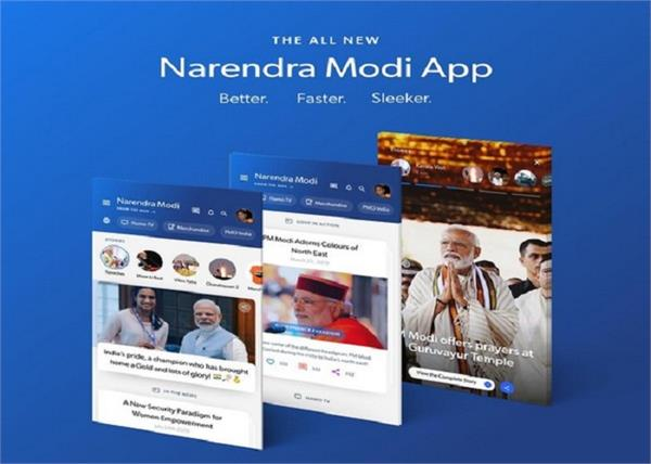narendra modi birthday namo app new version launch