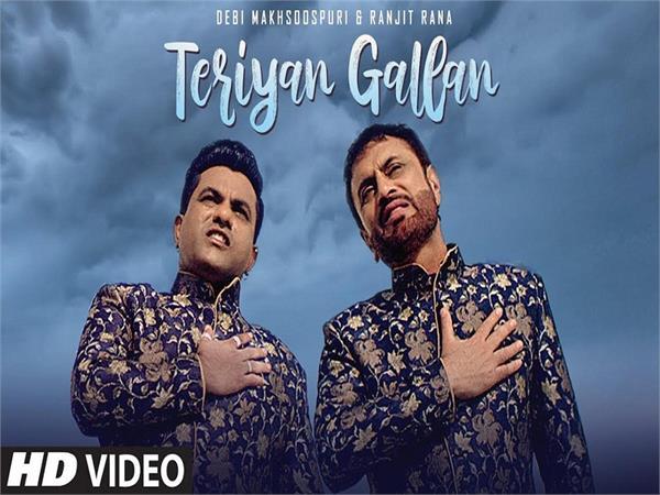 debi makhsoospuri and ranjit rana new song teriyan gallan