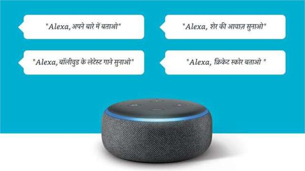 amazon alexa is now available in hindi