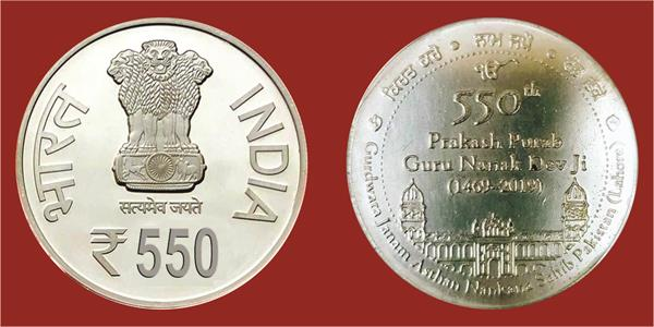 the central government will issue a 550 rupee coin parkash purab