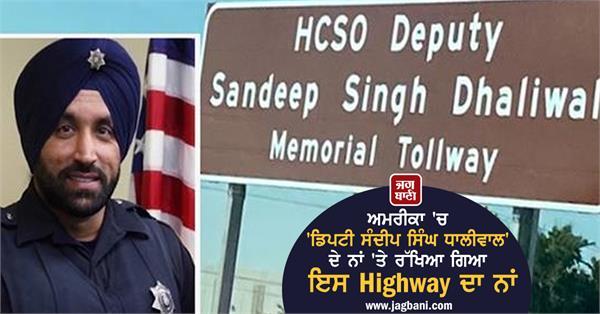 highway was named after deputy sandeep singh dhaliwal in the us