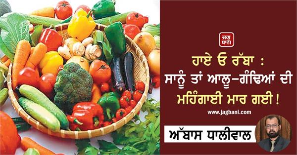 potatoes onions vegetables tomatoes inflation
